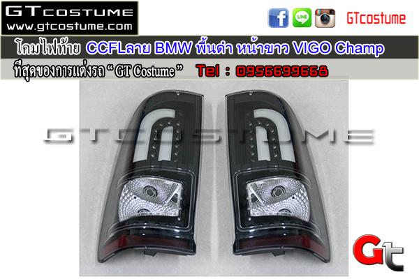 แต่งรถ VIGO Champ โคมไฟท้ายแต่ง BMW