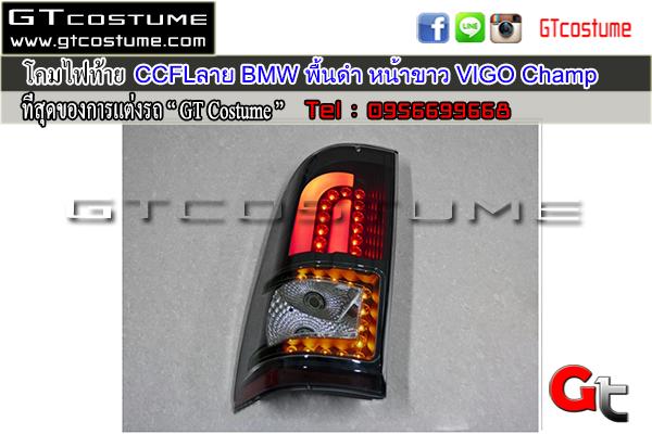 โคมไฟท้ายแต่ง CCFLลาย BMW พื้นดำ หน้าขาว VIGO Champ