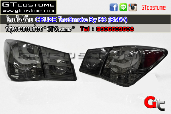 โคมไฟท้ายแต่ง CRUZE โคมSmoke By KS (BMW)