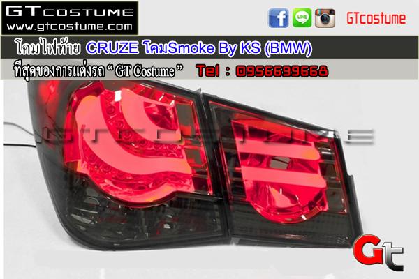 แต่งรถ Chevrolet CRUZE โคมไฟท้ายแต่ง BMW Smoke