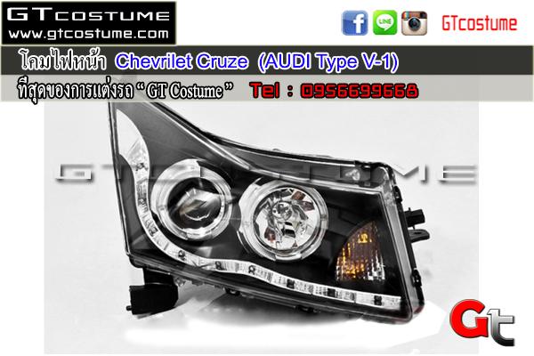 แต่งรถ Chevrolet Cruze ปี 2011 ไฟแต่ง Audi