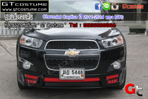 Chevrolet Captiva ปี 2011-2014 ทรง NTS 15