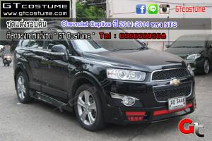 Chevrolet Captiva ปี 2011-2014 ทรง NTS 16