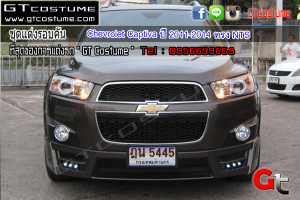 Chevrolet Captiva ปี 2011-2014 ทรง NTS 2