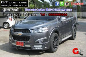 Chevrolet Captiva ปี 2011-2014 ทรง NTS 21