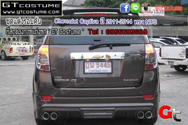 แต่งรถ CHEVROLET Captiva ปี 2011-2014 ชุดแต่ง NTS