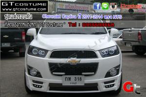 Chevrolet Captiva ปี 2011-2014 ทรง NTS 9