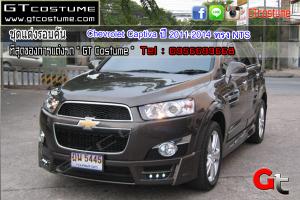 Chevrolet Captiva ปี 2011-2014 ทรง NTS 1