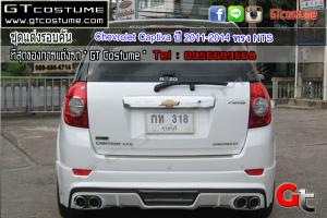 Chevrolet Captiva ปี 2011-2014 ทรง NTS 13
