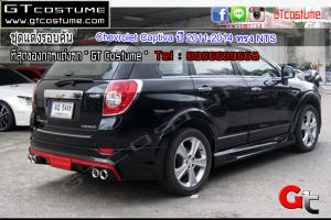 Chevrolet Captiva ปี 2011-2014 ทรง NTS 18