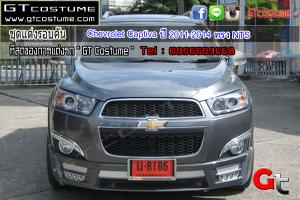Chevrolet Captiva ปี 2011-2014 ทรง NTS 20