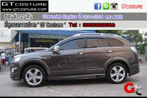 Chevrolet Captiva ปี 2011-2014 ทรง NTS 4