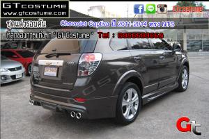Chevrolet Captiva ปี 2011-2014 ทรง NTS 7