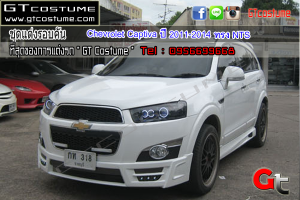 Chevrolet Captiva ปี 2011-2014 ทรง NTS 8