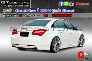 Chevrolet-Cruze-ปี--2010-14-ชุดแต่ง--(Kantara)1