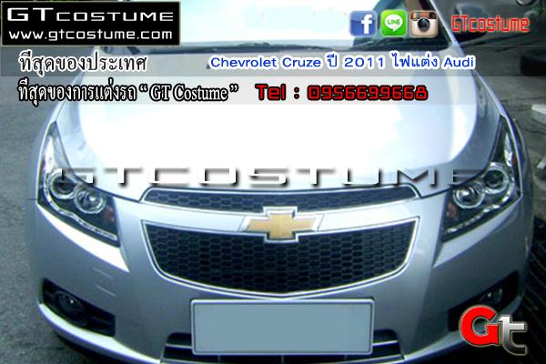 แต่งรถ Chevrolet Cruze ปี 2011 โคมไฟหน้าแต่ง Audi
