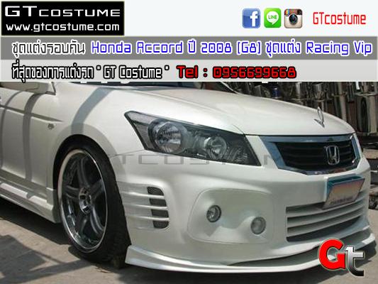 แต่งรถ HONDA Accord g8 2008-2012 ชุดแต่ง Racing Vip