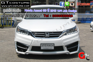 Honda Accord G9 ปี 2015 ทรง Job Design 2