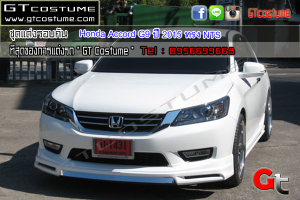 Honda Accord G9 ปี 2015 ทรง NTS 1