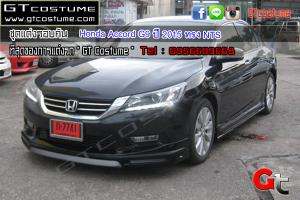 Honda Accord G9 ปี 2015 ทรง NTS 13