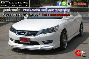 Honda Accord G9 ปี 2015 ทรง NTS V2 1