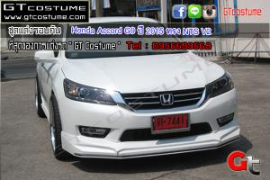 Honda Accord G9 ปี 2015 ทรง NTS V2 3
