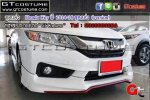 Honda-City-ปี--2014-18-ชุดแต่ง--(version)