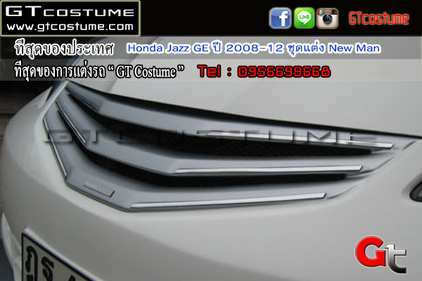 แต่งรถ Honda Jazz GE ปี 2008-12 ชุดแต่ง New Man