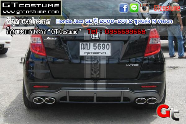 แต่งรถ Honda Jazz GE ปี 2008-2012 ชุดแต่ง N Vision
