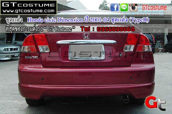 แต่งรถ Honda civic Dimension ปี 2001-2004 ชุดแต่ง Type R
