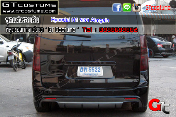 แต่งรถ HYUNDAI H1 ปี 2008-2014 ชุดแต่ง Aimgain