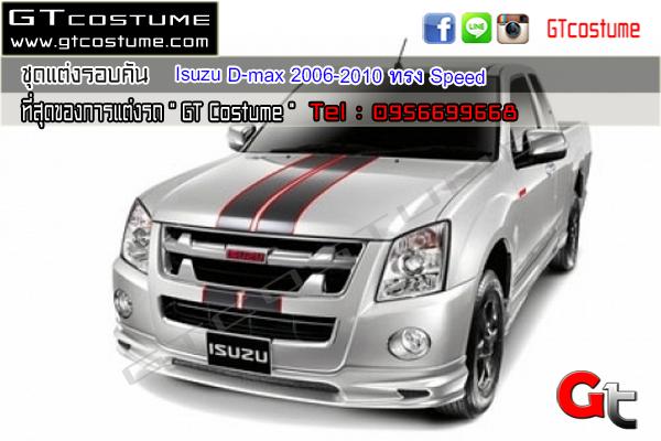 แต่งรถ ISUZU D max 2006-2010 ชุดแต่ง Speed