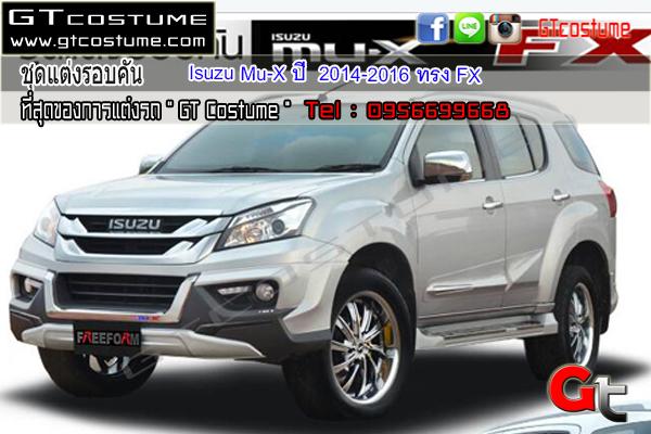 แต่งรถ ISUZU Mu-X ปี 2014-2016 ชุดแต่ง FX