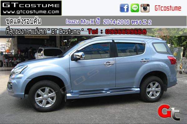 แต่งรถ ISUZU Mu-X ปี 2014-2016 ชุดแต่ง Z2