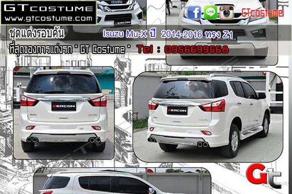 เแต่งรถ ISUZU Mu-X ปี 2014-2016 ชุดแต่ง Z1