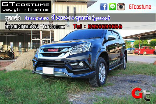 แต่งรถ ISUZU MU X ปี 2012-2014 ชุดแต่ง Grazoo