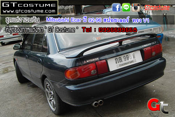 แต่งรถ Mitsubishi E car ปี 1992-1996 สปอยเลอร์ V1
