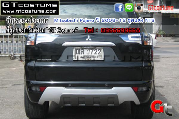 แต่งรถ MITSUBISHI Pajero 2008-2012 ชุดแต่ง NTS