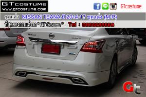 NISSAN-TEANA-ปี-2014-17-ชุดแต่ง-(M-P)1