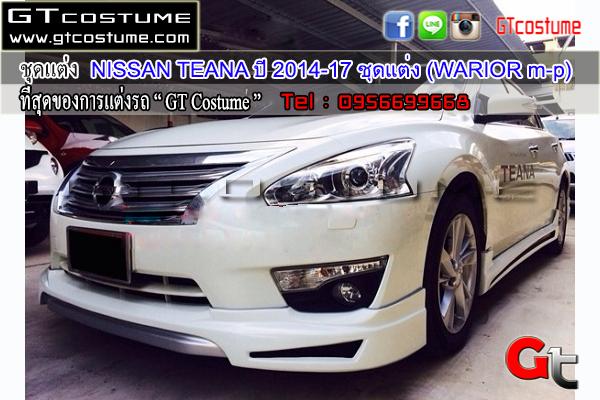 แต่งรถ NISSAN NISSAN TEANA ปี 2014-17 ชุดแต่ง WARIOR