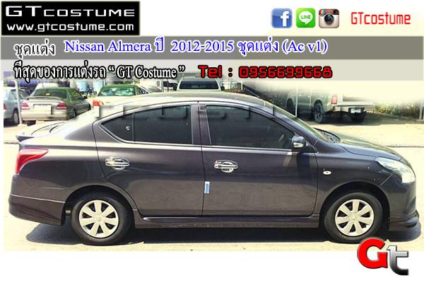แต่งรถ Nissan Almera ปี 2012-2015 ชุดแต่ง Ac v1