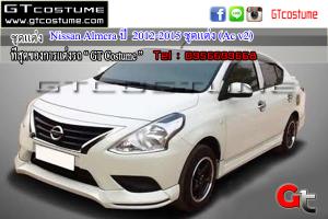 Nissan-Almera-ปี--2012-2015-ชุดแต่ง-(Ac-v2)
