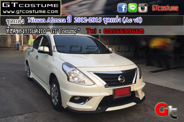 แต่งรถ Nissan Almera ปี 2015 ชุดแต่ง Ac V3