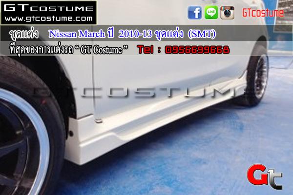 แต่งรถ NISSAN March ปี 2013-16 ชุดแต่ง SMT