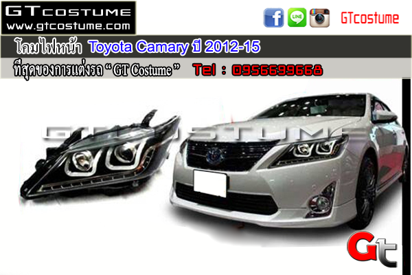 แต่งรถ Toyota Camary ปี 2012 2015 โคมไฟหน้าแต่ง U Style