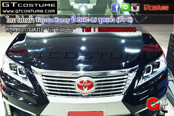 แต่งรถ Toyota Camry ปี 2012-2015 ชุดแต่ง C Style