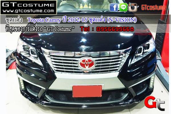 Toyota-Camry-ปี-2012-15-ชุดแต่ง-(N-VISION)