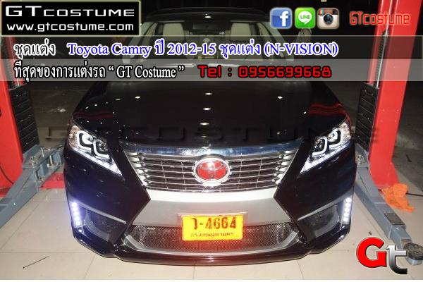 Toyota-Camry-ปี-2012-15-ชุดแต่ง-(N-VISION)1