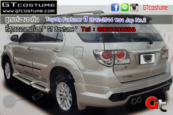 แต่งรถ TOYOTA Fortuner ปี 2012-2014 ชุดแต่ง Jap 2