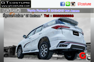 Toyota Fortuner ปี 2012-2015 ทรง Access 1